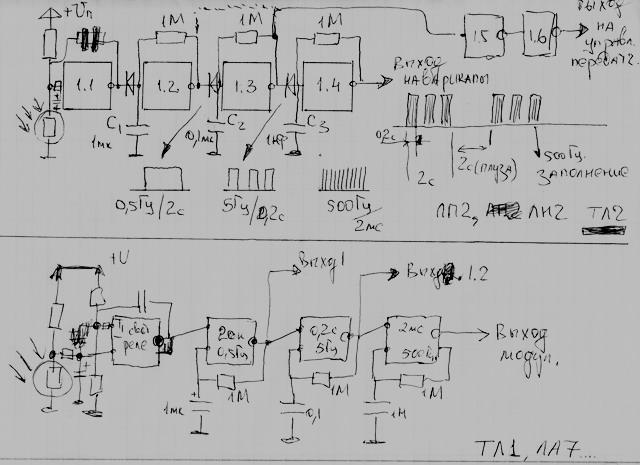Предлагаю в рассматриваемой схеме маяка дополнить триггер шмитта ТЛ2: -Элемент 1.1--пороговый датчик.Известно что...